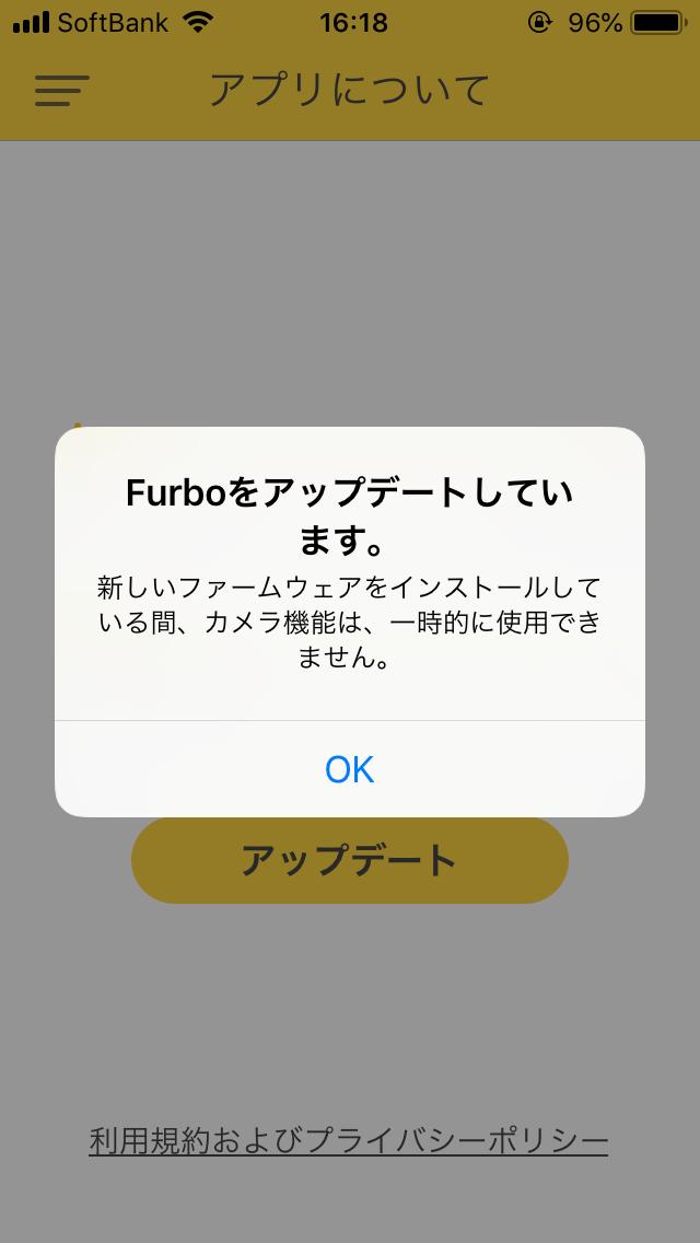 furbo ファームウェア
